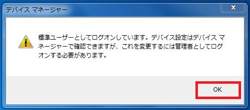 「標準ユーザーとしてログオンしています」と表示されたら「OK」ボタンを左クリックします。