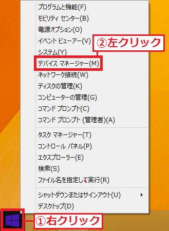 左下にある「①スタート」ボタンを右クリック→「②デバイスマネージャー」を左クリックします。