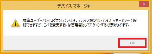 「標準ユーザーとしてログオンしています」の文字が表示されたら「OK」ボタンを左クリックします。