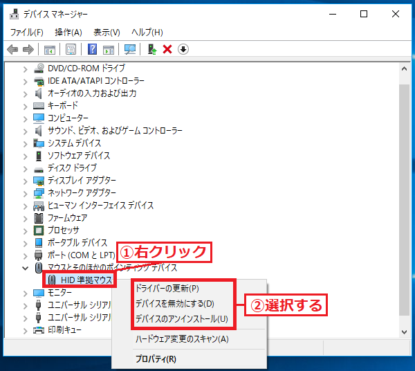 「①HID準拠マウス」を右クリック→「②更新や再インストールするための削除」を選択する。