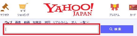 yahooの検索窓