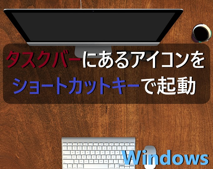 キー windows ショートカット