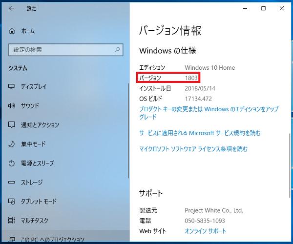 Windows Updateの更新プログラムのバージョン