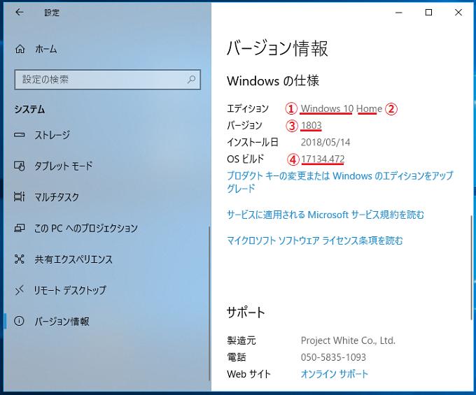 ①Windowsバージョン ②Windowsエディション ③OSのバージョン番号 ④OSのビルド番号
