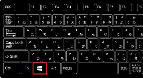 キーボードの左下にある「Windowsロゴ」キーを押してください。
