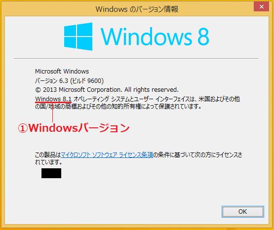 ここではWindows8.1が「①Windowsバージョン」、無印が「②Windowsエディション」になります。