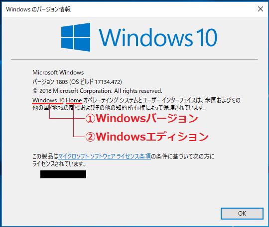 ここではWindows10が「①Windowsバージョン」、Homeが「②Windowsエディション」となります。