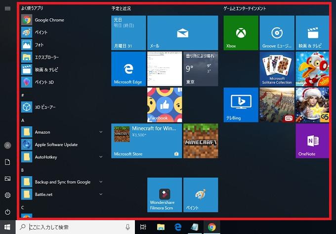 【Windows10】 タスクバーの上に「パネル」が表示される。