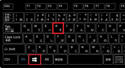 キーボードの「①Windowsロゴ」キーを押しながら「②R」キーを押します。