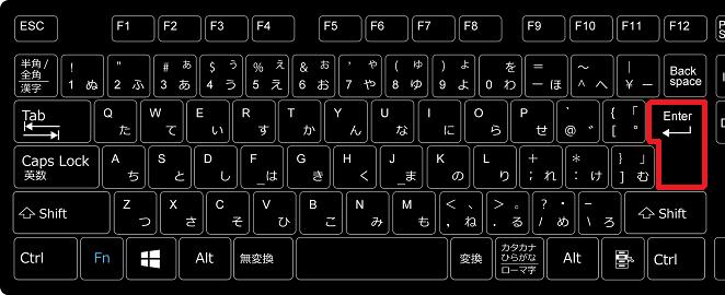 キーボードの「Enterキー」を押してください。