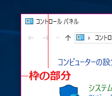 Windowsに関連する画面の枠の部分