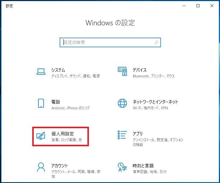 「Windowsの設定」の画面になるので「個人用設定」を左クリックします。