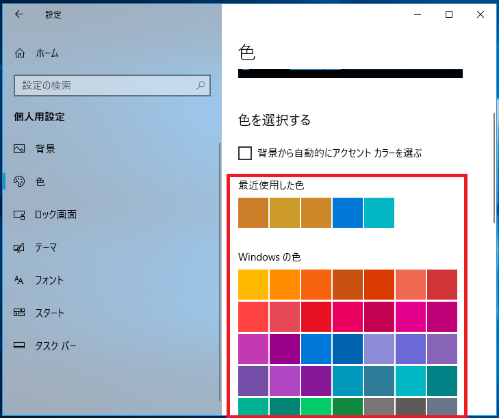 少し上にスクロールしていくと色のパレットがあるので、ここからお好みの色を選んでいきます。