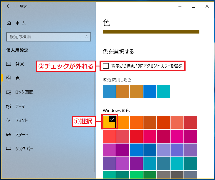 「①色」を指定した場合は「②背景から自動的にアクセントカラーを選ぶ」のチェックが自動で外れるようになっています。
