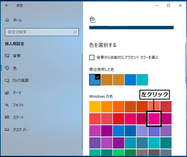 「Windowsの色」の中から「ピンク」を左クリックします。