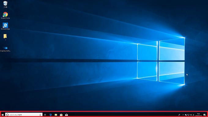 Windows10 タスクバーが表示されている状態