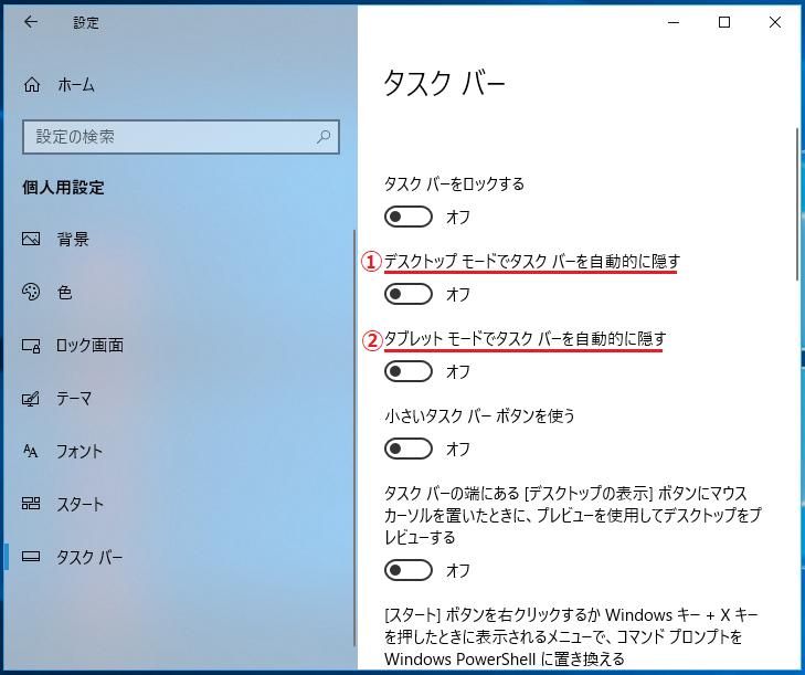 ①デスクトップモードでタスクバーを自動的に隠す ②タブレットモードでタスクバーを自動的に隠すの2つに注目します。