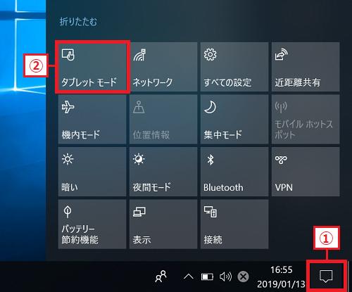 右下にある「①アクションセンター」を左クリック→「②タブレットモード」を左クリックして、オンとオフに切り替えることが出来ます。