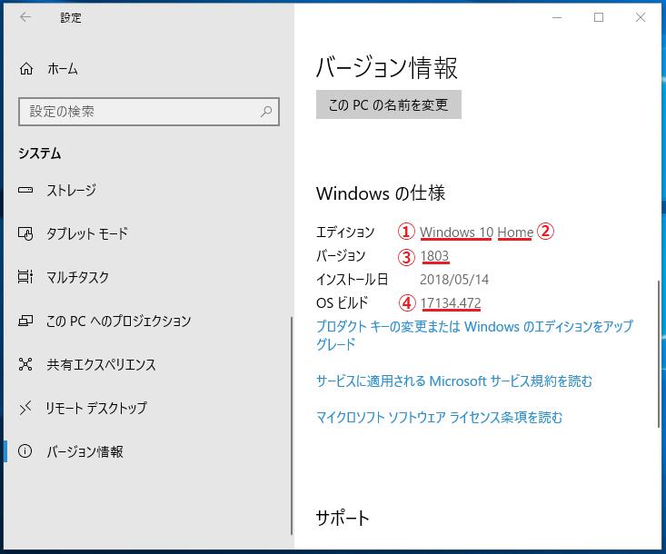 「OSのバージョン」を確認するには「③OSのバージョン番号」を確認します。