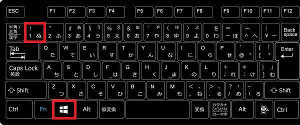 1番の「エクスプローラー」を起動したい場合は、キーボードの「Windowsマーク」を押しながら「1」を押します。