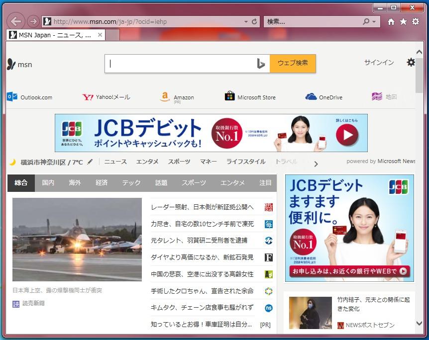 Webブラウザの画面(インターネットの画面)