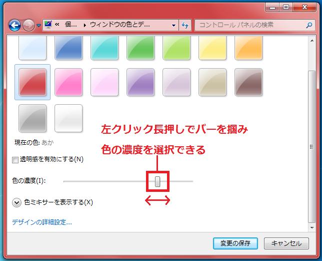 左クリック長押しで「バー」を掴み、右に持っていけば色が濃くなり左に持っていけば色が薄くなります。