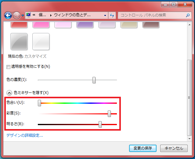 「色ミキサーを表示する」を左クリックすると「色合い」「彩度」「明るさ」が表示され、色を詳細に調節することができます。