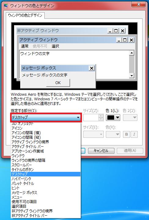 「指定する部分」にある「文字」を左クリックすると色を変更できる項目の一覧が表示されます。