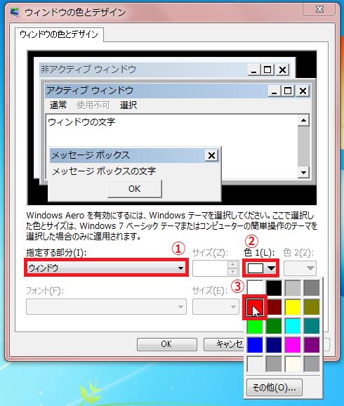 「①ウィンドウ」→「②色」→「③赤」を左クリックします。