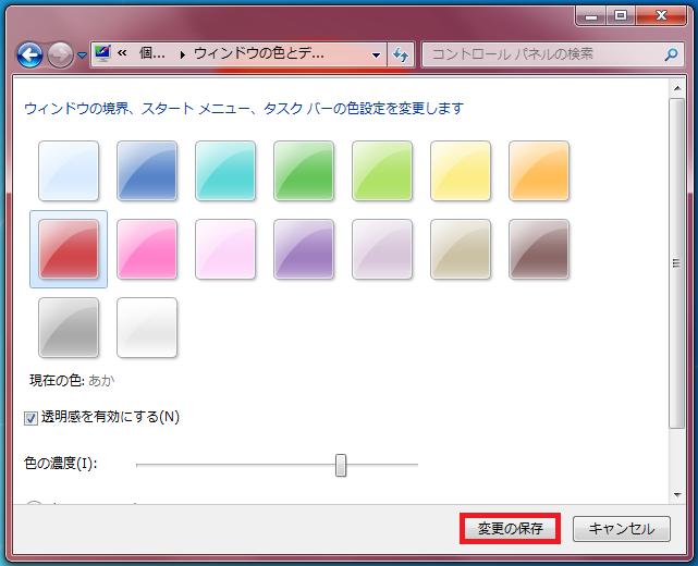 すべての設定が終わったら右下にある「変更の保存」を左クリックします。