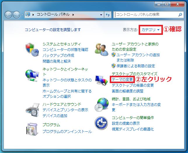 右上にある「表示方法」が「①カテゴリ」になっていることを確認→「②テーマの変更」を左クリックします。