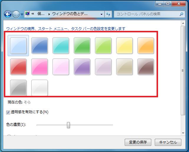 色のパレットが表示されるのでここから選んでいきます。