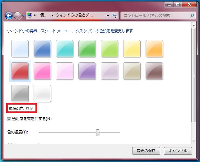 色を変更すると、現在選択している色を「現在の色」から確認することができます。