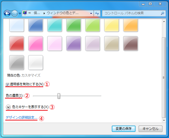 色の各項目については以下になります。