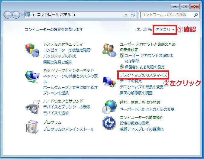 表示方法が「①カテゴリ」になっている事を確認→「②デスクトップのカスタマイズ」を左クリックします。