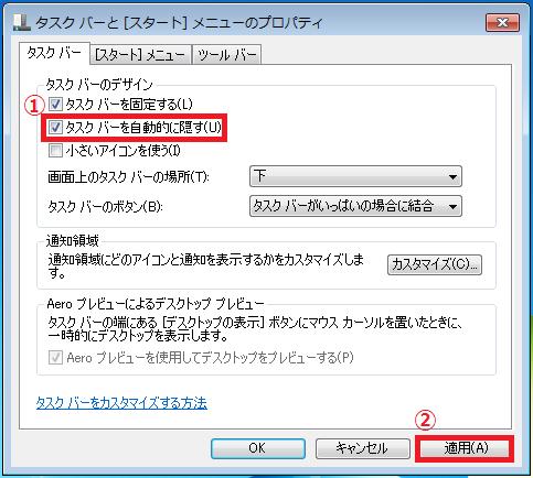 「①タスクバーを自動的に隠す」に左クリックでチェックを入れる→「②適用」ボタンを左クリックして完了です。