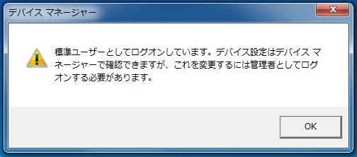 Windows7 標準ユーザーでデバイスマネージャーを開いた場合