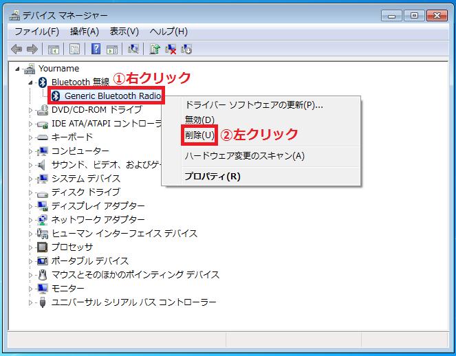 「①Generic Bluetooth Radio」を右クリック→「②削除」を左クリックします。