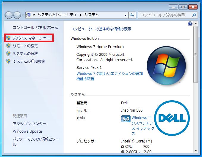左の項目にある「デバイスマネージャー」を左クリックします。