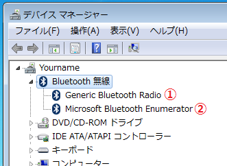 ①Generic Bluetooth Radio ②Microsoft Bluetooth Enumerator