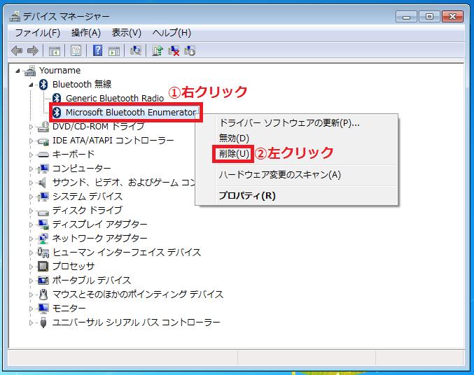 「①Microsoft Bluetooth Enumerator」を右クリック→「②削除」を左クリックします。