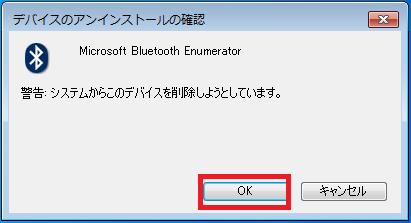 「警告:システムからこのデバイスを削除しようとしています。」を表示されたら「OK」ボタンを左クリックします。
