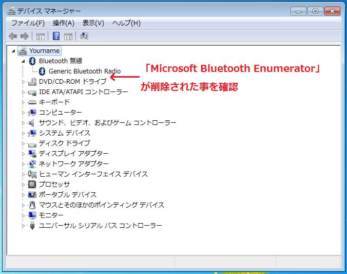 「Microsoft Bluetooth Enumerator」が削除された事を確認します。