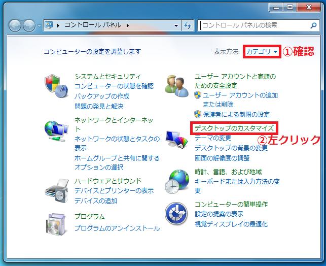右上の「表示方法」が「①カテゴリ」になっていることを確認→「②デスクトップのカスタマイズ」を左クリックします。