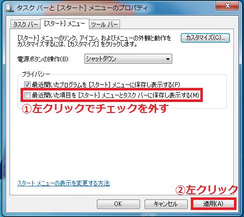 「①最近開いた項目を[スタート]メニューとタスクバーに保存し表示する」を左クリックしてチェックを外す→右下にある「②適用」ボタンを左クリックします。