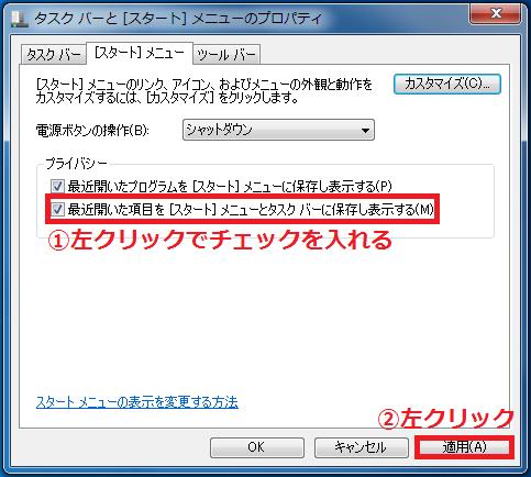 削除した後に、再度「最近使ったもの」を表示したいのであれば「①最近開いた項目を[スタート]メニューとタスクバーに保存し表示する」を左クリックしてチェックを入れる→「②適用」ボタンを左クリックします。