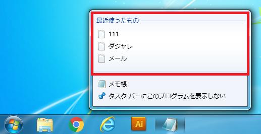 Windows7 タスクバーにあるメモ帳のアイコンを右クリックした場合