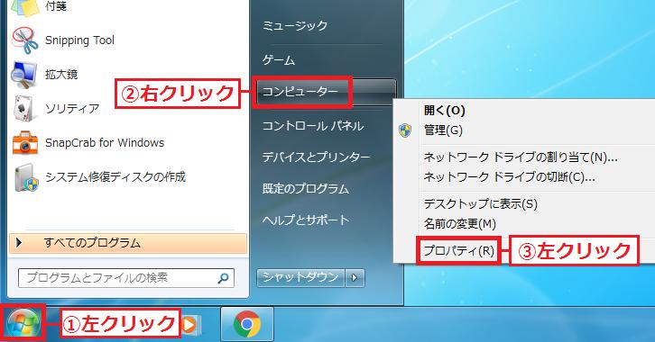 左下にある「①スタート」ボタンを左クリック→「②コンピューター」を右クリック→「③プロパティ」を左クリックします。