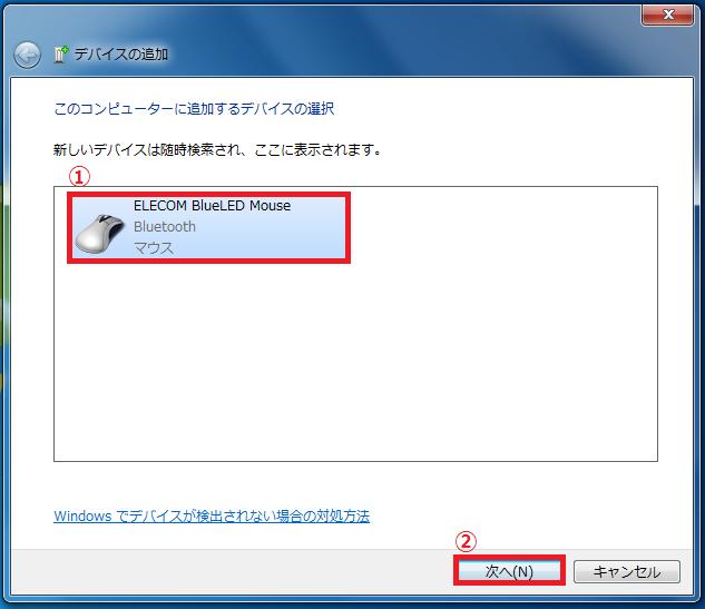 「PAIRING」のボタンを押し続けると画面にBluetoothマウスが表示されるので、「①マウス」を左クリック→「②次へ」を左クリックします。