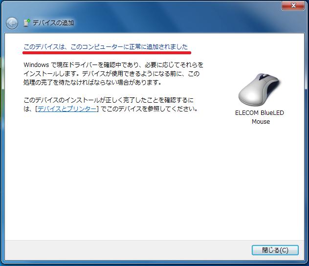 「このデバイスは、このコンピューターに正常に追加されました」と表示されたらペアリングは完了です!Bluetoothマウスが動作するか確認してください。